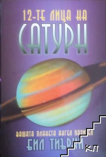 12-те лица на Сатурн