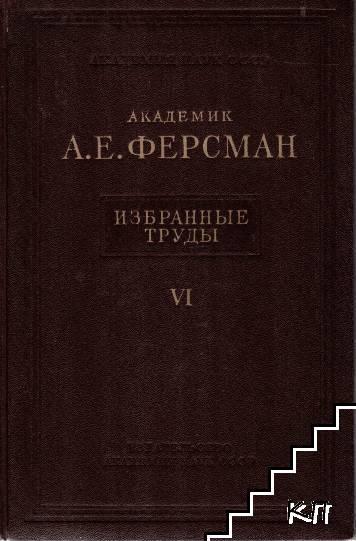 Избранные труды академика. Том 6