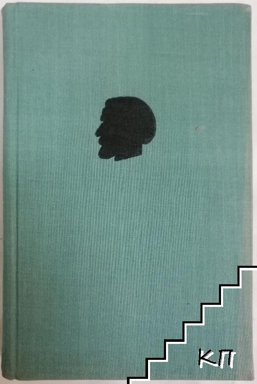 Събрани съчинения в дванадесет тома. Том 7: Повести и разкази 1863-1870