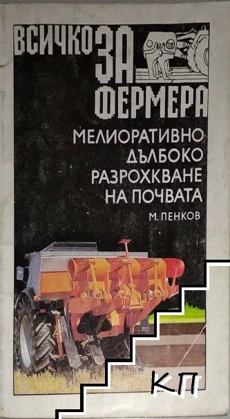 Всичко за фермера: Мелиоративно дълбоко разрохкване на почвата