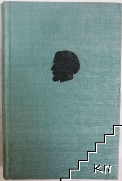 Събрани съчинения в дванадесет тома. Том 5