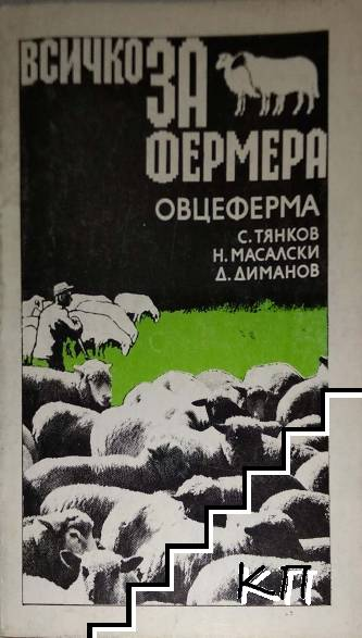 Всичко за фермера: Овцеферма