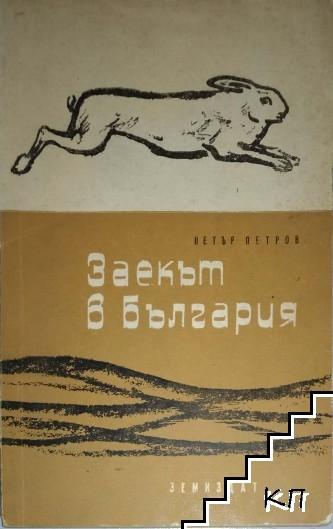 Заекът в България