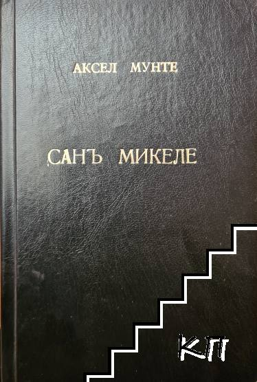 Санъ Микеле
