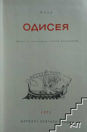 Одисея / Енеида (Допълнителна снимка 1)