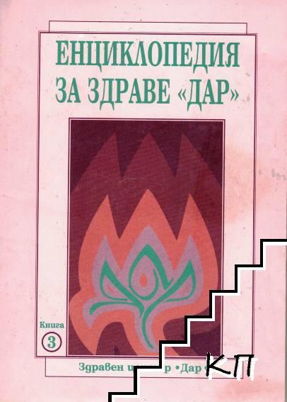 """Енциклопедия за здраве """"Дар"""". Книга 3"""