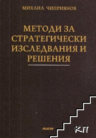 Методи за стратегически изследвания и решения