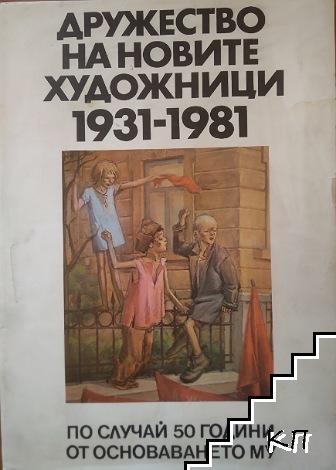 Дружество на новите художници 1931-1981