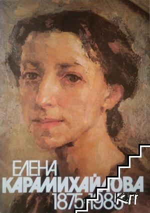 Елена Карамихайлова 1875-1985