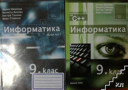 Информатика за 9. клас. Част 1-2
