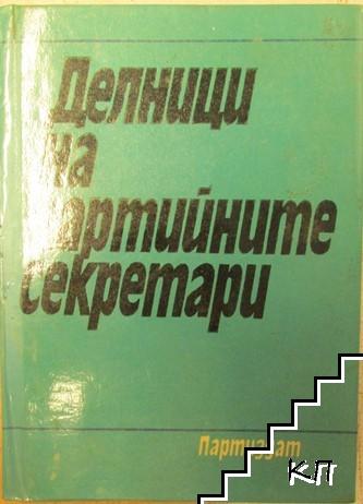 Делници на партийните секретари