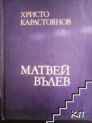 Матвей Вълев