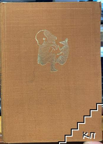 Езоп. Седем разказа от древна Елада