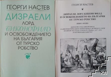 Дизраели лорд Биконсфилд и освобождението на България от турско робство. Книга 1-2