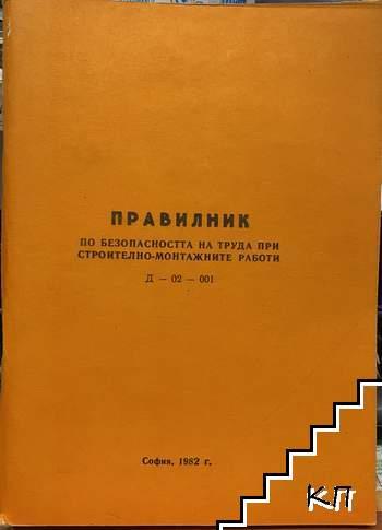 Правилник по безопасността на труда при строително-монтажните работи Д-02-001