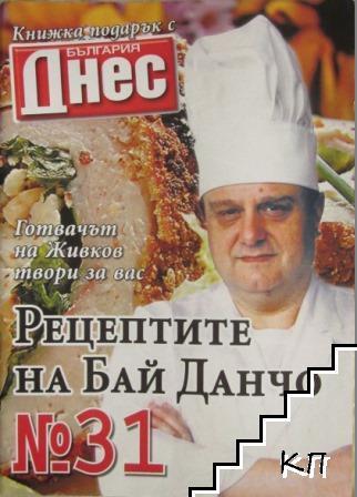 Рецептите на бай Данчо. Бр. 31
