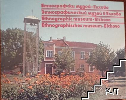 Етнографски музей - Елхово