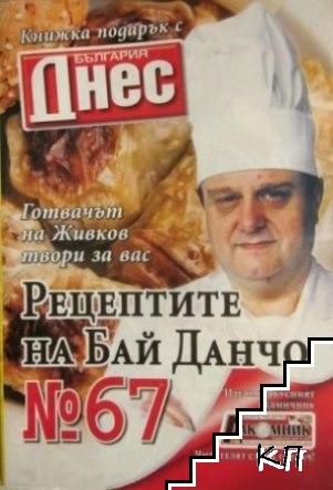 Рецептите на бай Данчо. Бр. 67