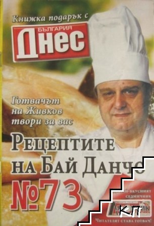 Рецептите на бай Данчо. Бр. 73