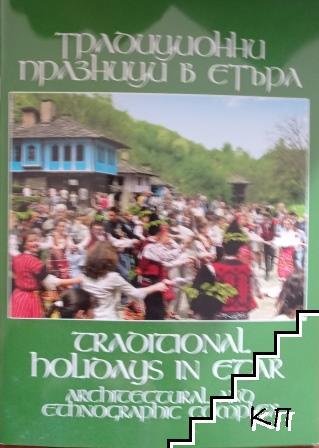 Традиционни празници в Етъра