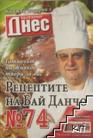 Рецептите на бай Данчо. Бр. 74