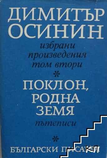Избрани произведения в два тома. Том 2: Поклон, родна земя