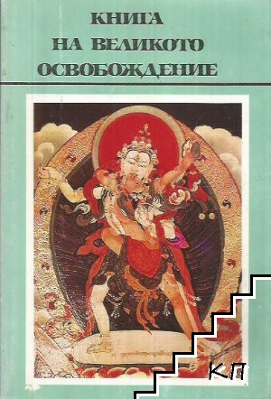 Книга на великото освобождение