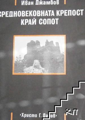 Средновековната крепост край Сопот