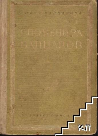 Спомени за Вапцаров