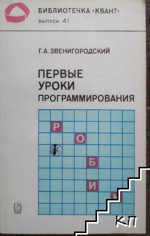 Первые уроки программирования