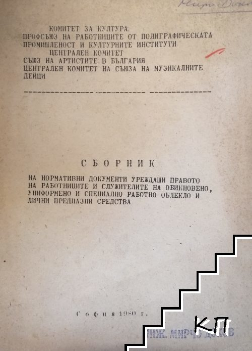 Сборник на нормативни документи уреждащи правото на работниците и служителите на обикновено, униформено и специално работно облекло и лични предпазни средства