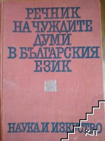Речник на чуждите думи в българския език