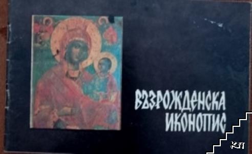 Възрожденска иконопис