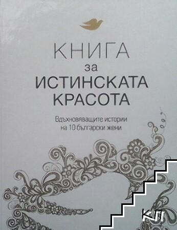 Книга за истинската красота