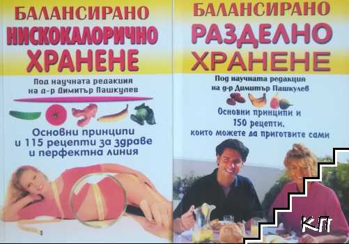 Балансирано нискокалорично хранене / Балансирано разделно хранене