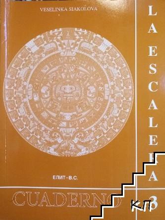 La escalera 3. Cuaderno