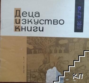 Деца, изкуство, книги. Бр. 5 / 1985
