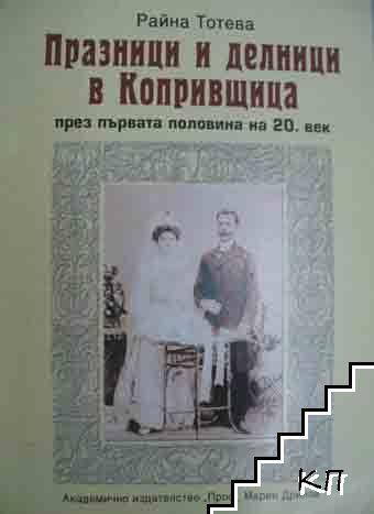 Празници и делници в Копривщица през първата половина на 20. век