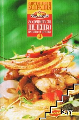 """Апетитна колекция """"Бон апети"""". Книга 3: 50 рецепти за пилешко, патешко и пуешко"""