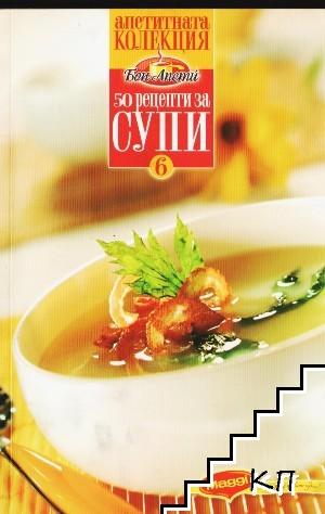 """Апетитна колекция """"Бон апети"""". Книга 6: 50 рецепти за супи"""