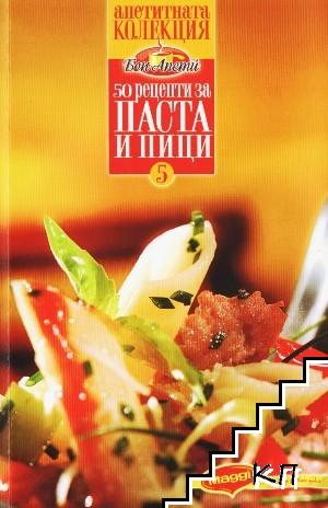 """Апетитна колекция """"Бон апети"""". Книга 5: 50 рецепти за паста и пици"""