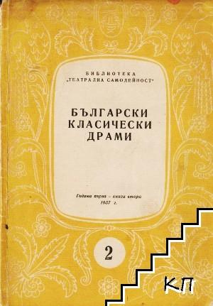 Български класически драми. Книга 2
