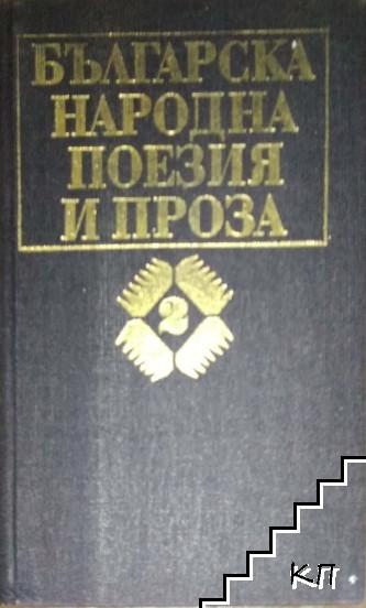 Българска народна поезия и проза в седем тома. Том 2: Обредни песни