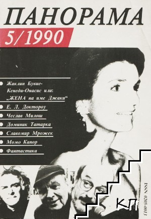 Панорама. Бр. 5 / 1990