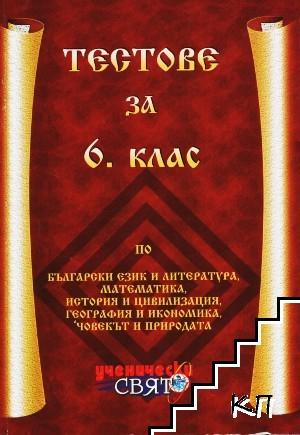Тестове за 6. клас по български език и литература, математика, история и цивилизация, география и икономика, човекът и природата