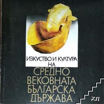 Изкуство и култура на Средновековната българска държава