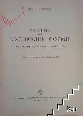 Учебник по музикални форми за средните музикални училища