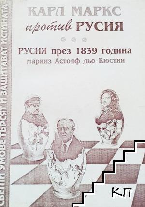 Карл Маркс против Русия. Русия през 1839 година