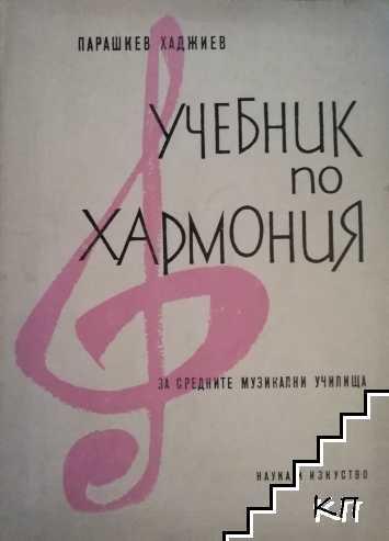 Учебник по хармония