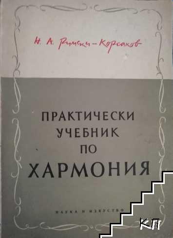 Практически учебник по хармония